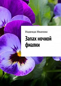 Надежда Иванова -Запах ночной фиалки
