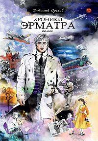 Виталий Орехов - Хроники Эрматра