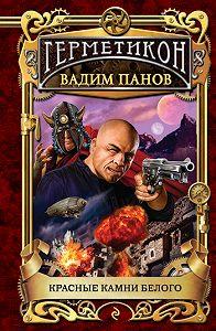 Вадим Панов -Красные камни Белого