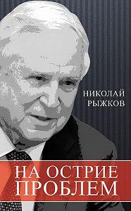 Николай Рыжков -На острие проблем