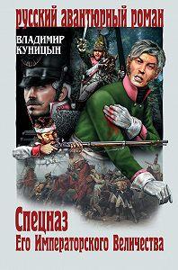 Владимир Куницын -Спецназ его императорского величества