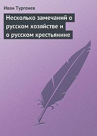 Иван Тургенев -Несколько замечаний о русском хозяйстве и о русском крестьянине
