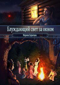 Марина Сарычева -Блуждающий свет заокном