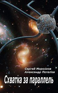 Александр Потапов -Схватка за параллель