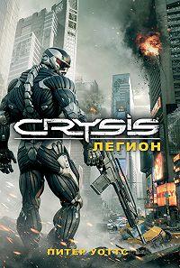 Питер Уоттс -Crysis. Легион
