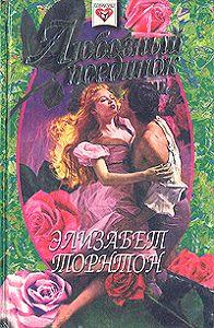 Элизабет Торнтон -Любовный поединок