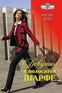 Кристин Лестер -Девушка в полосатом шарфе