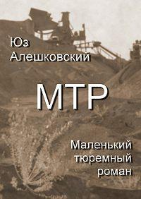 Юз Алешковский -Маленький тюремный роман