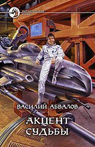 Василий Абвалов -Акцент судьбы