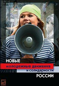Коллектив Авторов - Новые молодежные движения и солидарности России