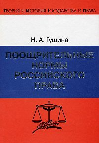 Нина Гущина - Поощрительные нормы российского права