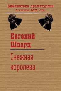 Евгений Шварц -Снежная королева