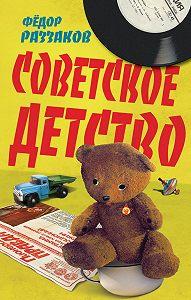 Федор Раззаков -Советское детство
