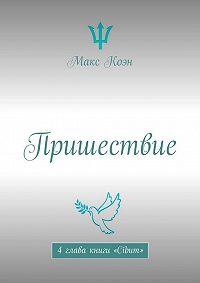 Макс Коэн -Пришествие. 4глава книги «Cibum»