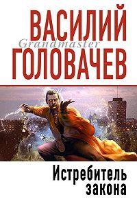 Василий Головачев -Истребитель закона
