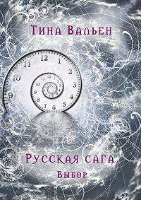 Тина Вальен -Русская сага. Выбор. Книга первая