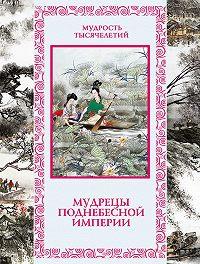 Александр Кожевников, Татьяна Линдберг - Мудрецы Поднебесной империи