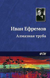 Иван Ефремов - Алмазная труба