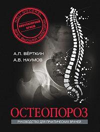 А. Л. Верткин, Антон Наумов - Остеопороз