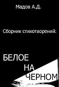 Андрей Мадов -Белое на Черном (сборник стихотворений)