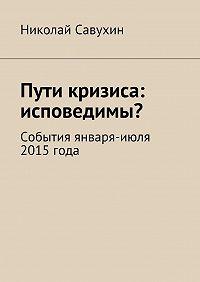 Николай Савухин -Пути кризиса: исповедимы?