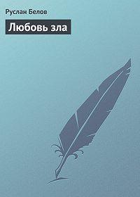Руслан Белов -Любовь зла