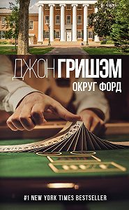 Джон Гришем -Округ Форд (сборник)