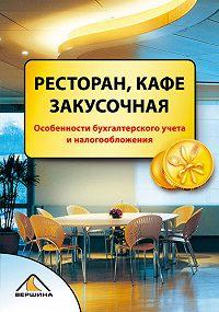Елена Свиридова -Ресторан, кафе, закусочная