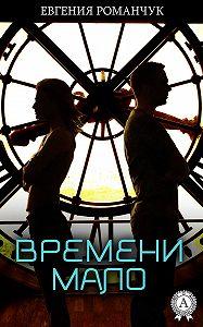 Евгения Романчук - Времени мало