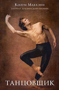 Колум Маккэнн -Танцовщик