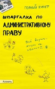 Ольга Костькова -Шпаргалка по административному праву