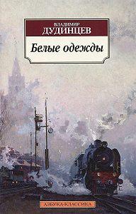 Владимир Дудинцев, Литагент Аттикус - Белые одежды