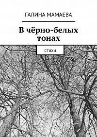 Галина Мамаева -В чёрно-белых тонах. Стихи