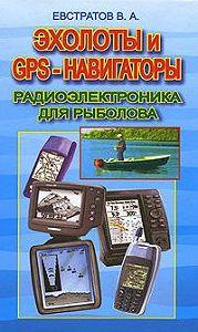 Валерий Александрович Евстратов -Эхолоты и GPS навигаторы