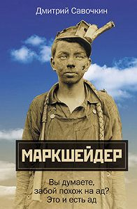 Дмитрий Савочкин -Марк Шейдер