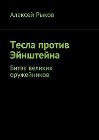 Алексей Рыков -Тесла против Эйнштейна