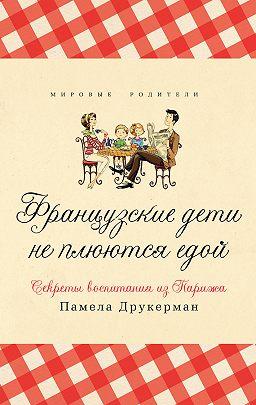 хорошие дети не плачут читать книгу 1 часть