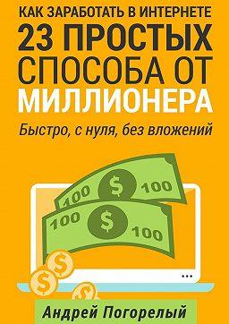 книги для заработка в интернете