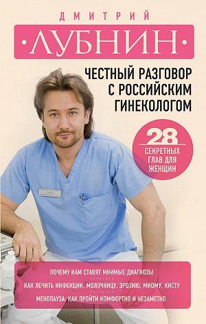 Честный разговор с российским гинекологом. 28 секретных глав для ...