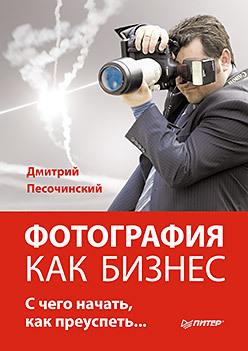 Учебник для профессионального фотографа скачать описание картины пластова