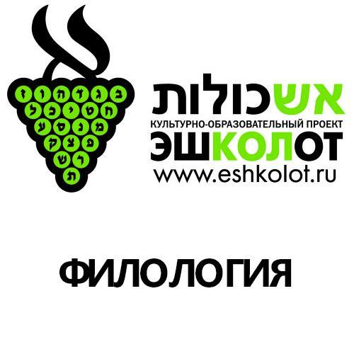Обсценная лексика в иврите