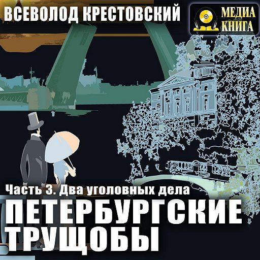 Петербургские трущобы. Часть 3. Два уголовных дела