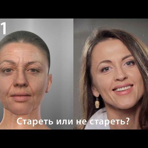 Стареть или не стареть?