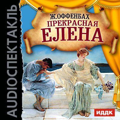 Прекрасная Елена (оперетта)