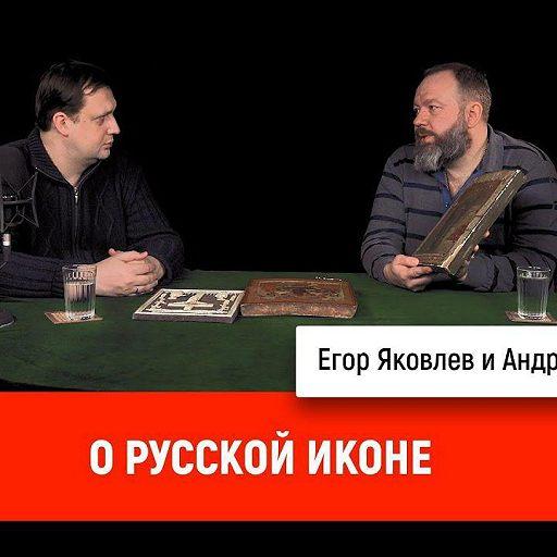 Андрей Болдырев о русской иконе