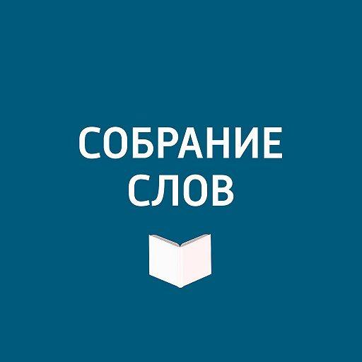 Большое интервью актера и режиссера, писателя Андрея Смирнова
