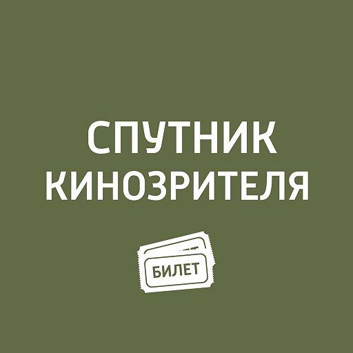 """""""Грязная кампания за честные выборы"""", «Хранители снов"""""""