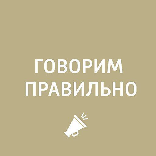 Сколько русских языков?