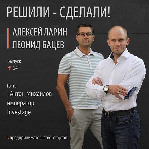 Антон Михайлов император холдинга Investage