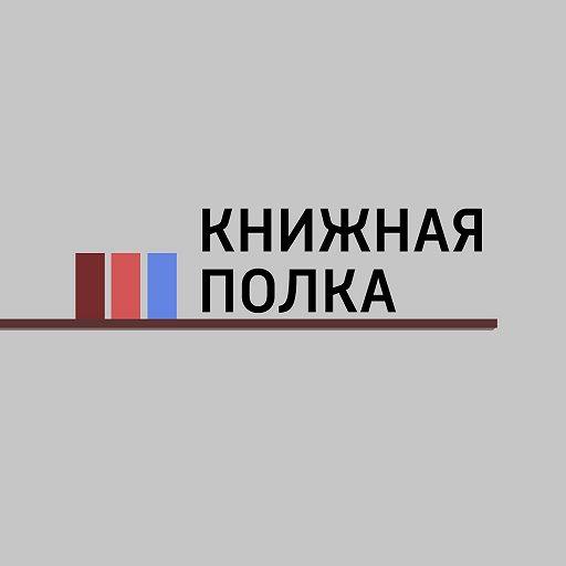 """Купить аудиокнигу """"Книжные новинки издательства """"Азбука-Аттикус"""""""""""